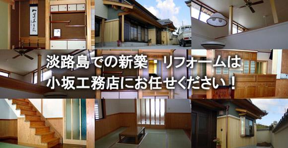 淡路島での新築・リフォームは小坂工務店にお任せください!